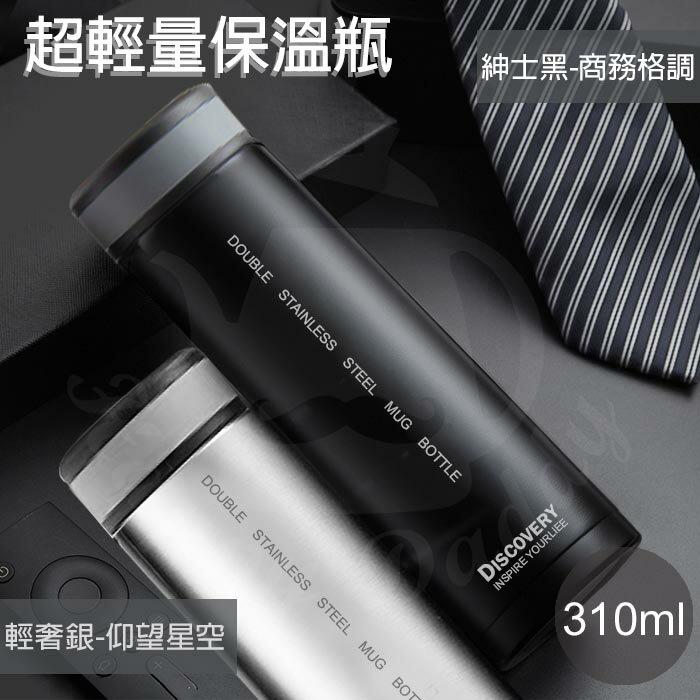【Discovery發現者】輕盈超輕量保溫瓶(黑/銀)GPH-8310