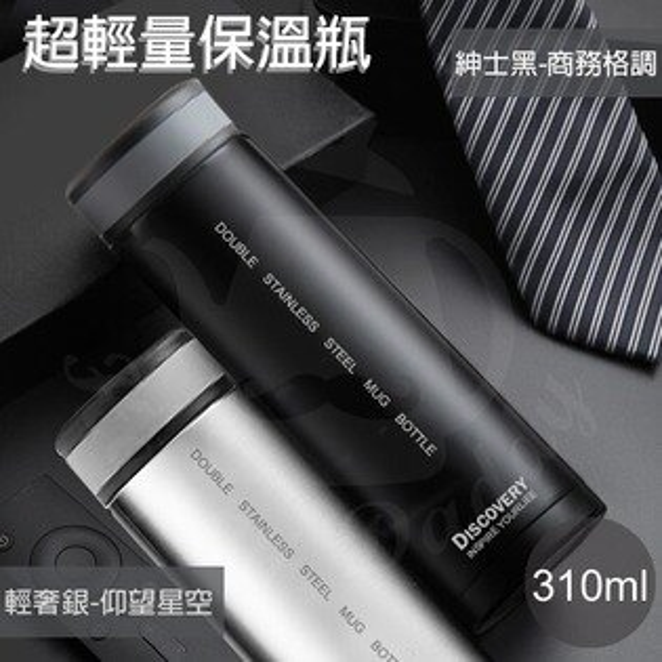快樂老爹:【Discovery發現者】輕盈超輕量保溫瓶(黑銀)GPH-8310