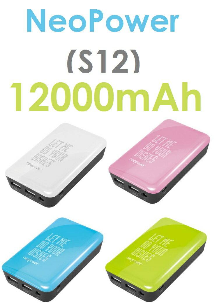 【原廠盒裝】佳美能 Kamera neopower(S12)12000mAh 認証行動電源