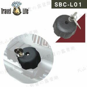 【露營趣】安坑 Travel Life 快克 SBC-L01 行李架攜車架附鎖旋鈕(2入) 防盜鎖 適用SBC633/SBC900A