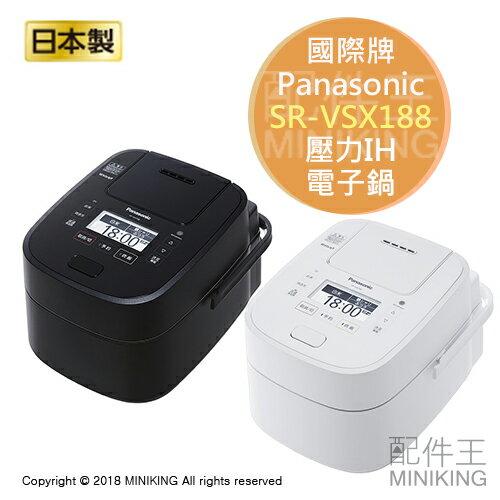 【配件王】日本代購Panasonic國際牌SR-VSX188壓力IH電子鍋電鍋10人份可變壓力日本製