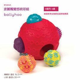 美國B.Toys感統玩具-波麗觸覺感統球組*暢銷款 6+【紫貝殼】