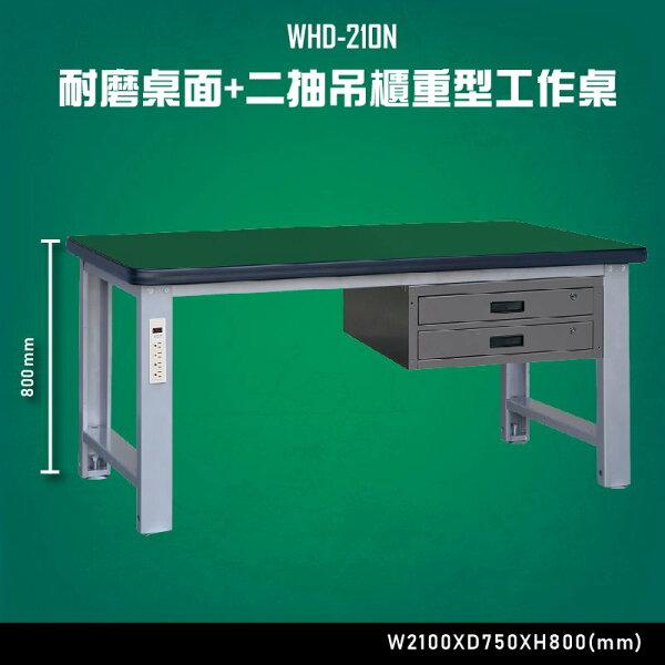 【台灣大富】WHD-210N耐磨桌面-二抽吊櫃重型工作桌辦公家具台灣製造工作桌零件收納抽屜櫃零件盒