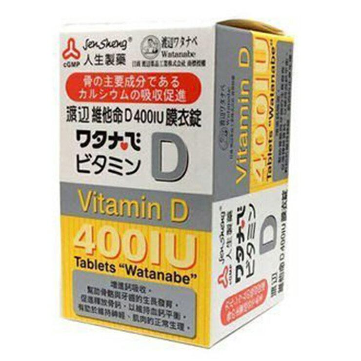 【典安】人生製藥 渡邊維他命D400IU 膜衣錠 120錠