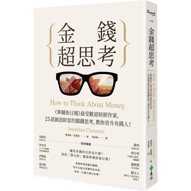 金錢超思考:《華爾街日報》最受歡迎財經作家,25道創造財富的關鍵思考,教你晉升有錢人!