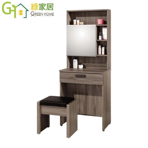 【綠家居】路特時尚2尺木紋立鏡化妝台鏡台組合(含化妝椅)