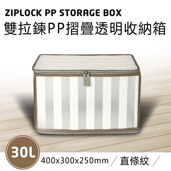★超值加價購【心安巧】雙拉鍊PP透明摺疊收納箱直條紋可可30LB1C24
