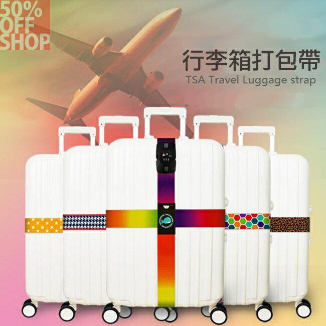 50%OFF SHOP旅行出差行李箱十字打包帶扣式鎖行李箱捆綁帶(9色)【AT034373DN】