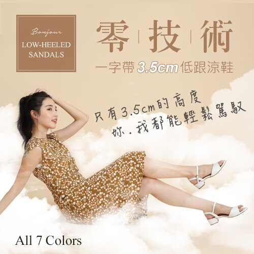 BONJOUR☆零技術!3.5cm網美低跟涼鞋Low-heeled Sandals【ZB0391】7色 0