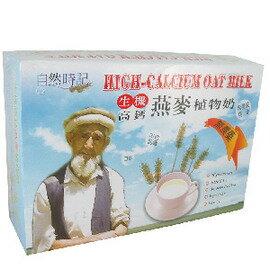 買1送1 自然時記 生機高鈣燕麥植物奶 32包/盒