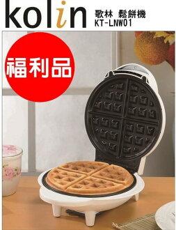 (福利品) KT-LNW01【歌林】鬆餅機/點心機 保固免運-隆美家電