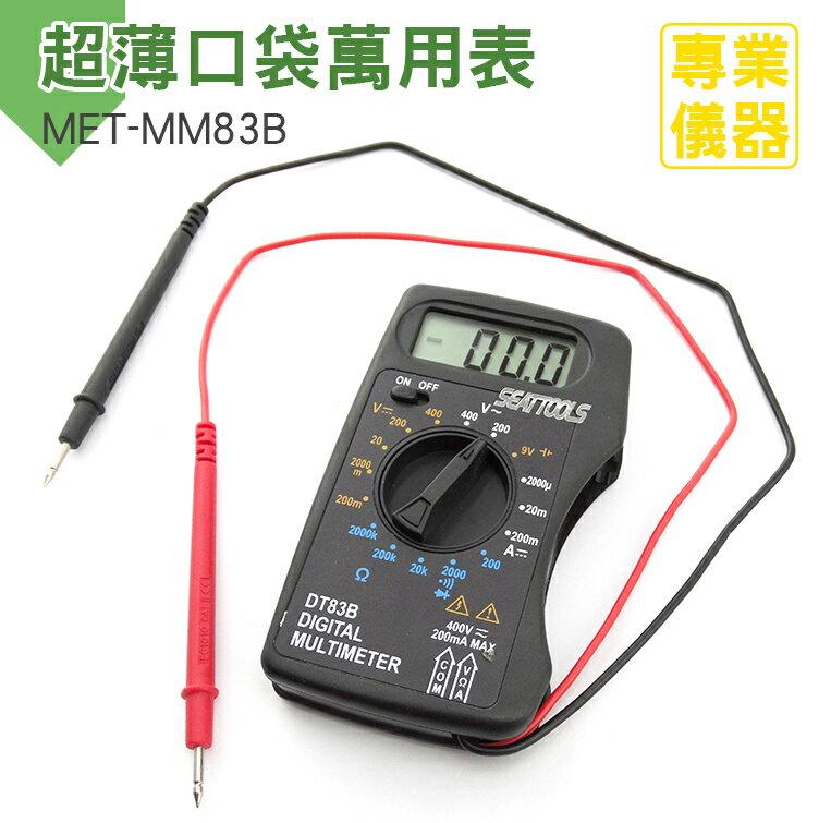 《安居 館》超薄口袋型萬用表 口袋型三用電表 口袋型萬用錶 交直流電壓 直流電流 電阻 MET-MM83B