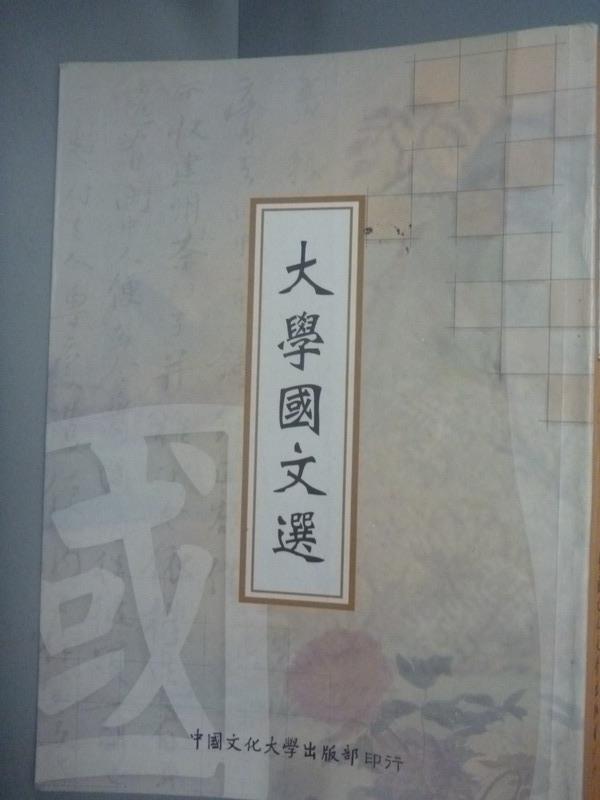 【書寶二手書T1/大學文學_HDU】大學國文選_文化大學國文編委員