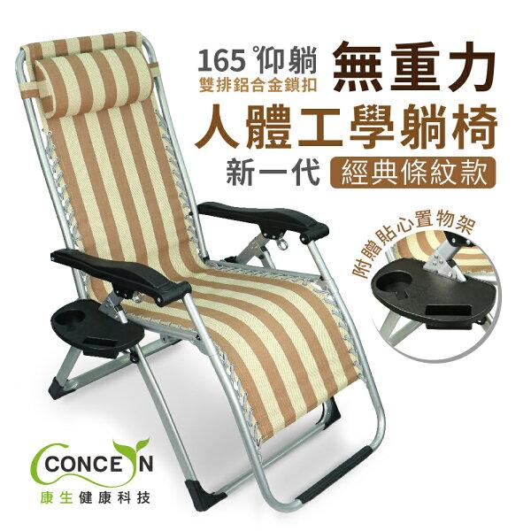 【Concern康生】新一代無重力人體工學躺椅經典條紋(CON-777)