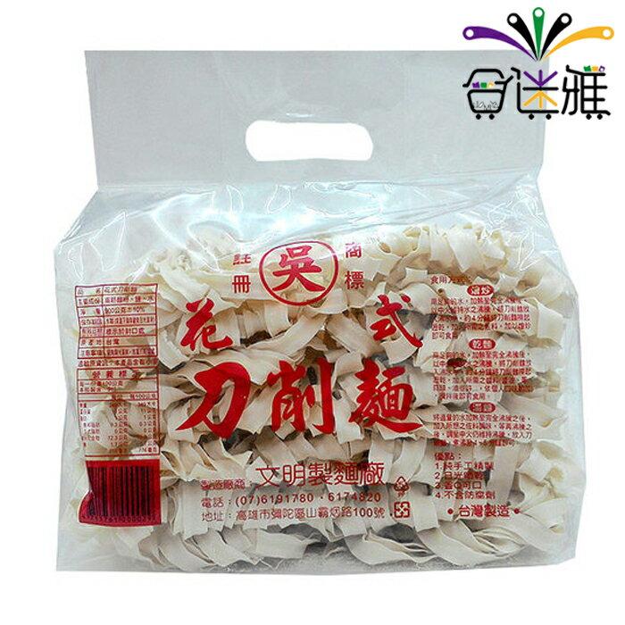 台灣製造【吳】花式刀削麵(900g/袋) X1包