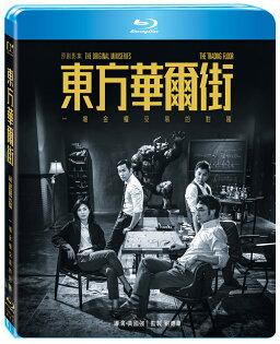 [預購商品]東方華爾街(5集)BD