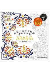 舒壓小旅行著色畫-阿拉伯風情