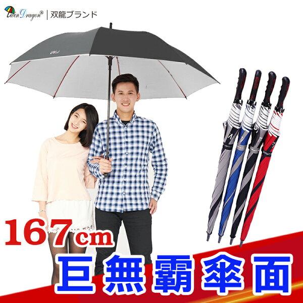 【雙龍牌】巨無霸超級無敵特大傘-防風高爾夫球傘直立傘商務傘A6030