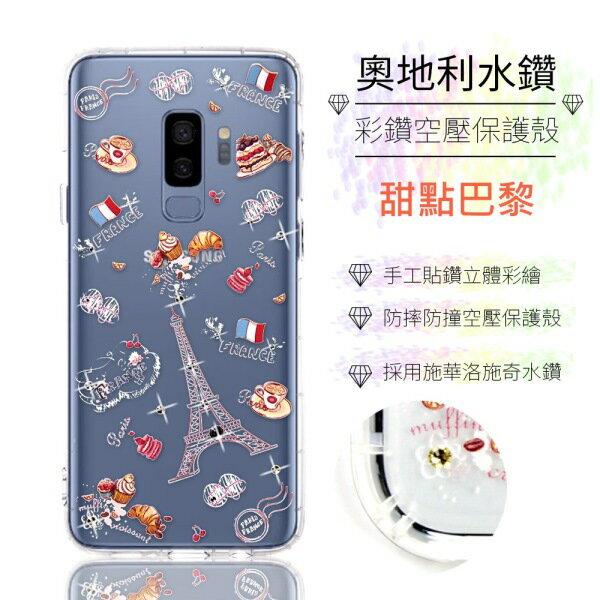 【奧地利水鑽】Samsung Galaxy S9+ /S9 Plus (6.2吋) 水鑽空壓氣墊手機殼(甜點巴黎)