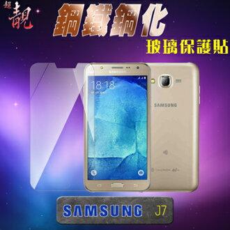 【超靚】Samsung Galaxy J7 鋼化玻璃保護貼 (玻璃保護膜 玻璃膜 玻璃貼 手機保護貼)