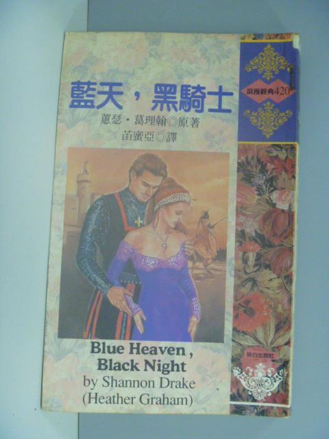 【書寶二手書T1/言情小說_KFX】藍天,黑騎士_苗蜜亞