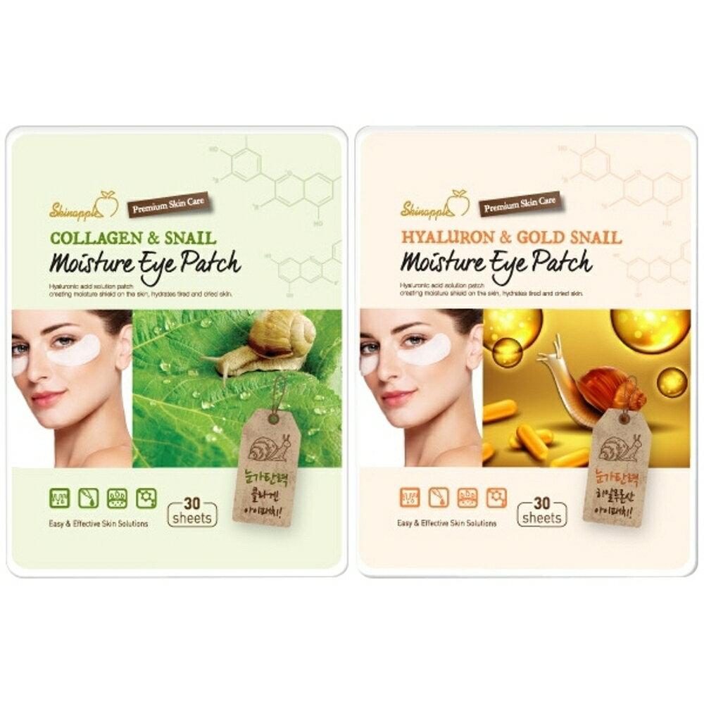 韓國 SkinApple 膠原蛋白+蝸牛/玻尿酸+蝸牛 保濕眼膜(30片) 2款可選【小三美日】◢D600787