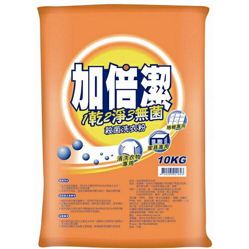 加倍潔殺菌洗衣粉10kg【愛買】