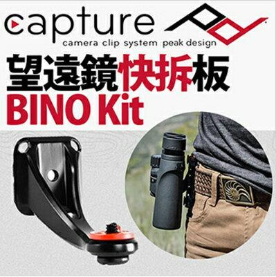 Peak Design Capture Bino Kit 望遠鏡快拆板(3-5個工作天出貨)
