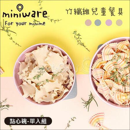 ✿蟲寶寶✿【miniware】100%天然竹纖學習碗 兒童餐具 點心碗單入組