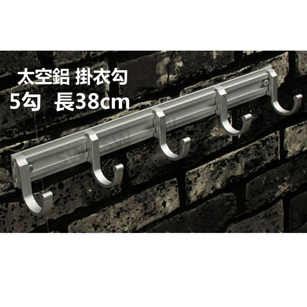 AA008太空鋁可移動式5連掛勾 衣勾 掛衣勾 排衣鉤 浴室掛衣勾 衛生間壁排鉤 衣帽鉤 壁掛勾