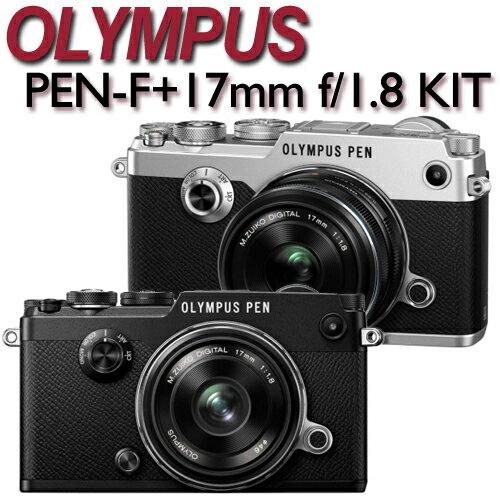 OLYMPUS PEN-F + M.ZD 17mm F1.8 定焦相機鏡頭組【公司貨】微單眼數位相機 另贈:46mm UV保護 ★[ 3/5~3/26買就送郵政禮券3000元 ]+原廠底座肩帶組