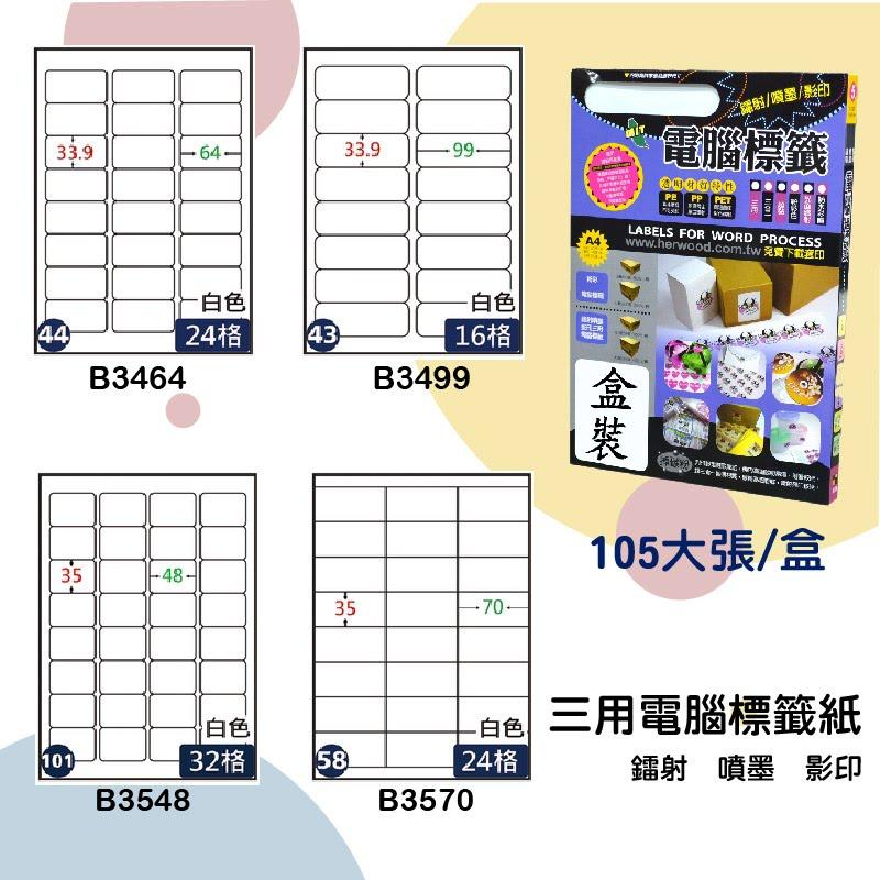 【鶴屋】三用電腦標籤 白色 B3464 B3499 B3548 B3570 105大張/盒 影印/雷射/噴墨 標籤紙 貼紙 標示 信件