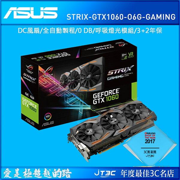 【點數最高16%】ASUS華碩STRIX-GTX1060-O6G-GAMING顯示卡