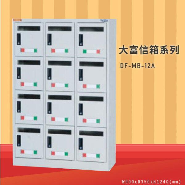 品牌NO.1【大富】DF-MB-12A12門信箱櫃收件櫃信件櫃郵件櫃商辦大樓台灣製造