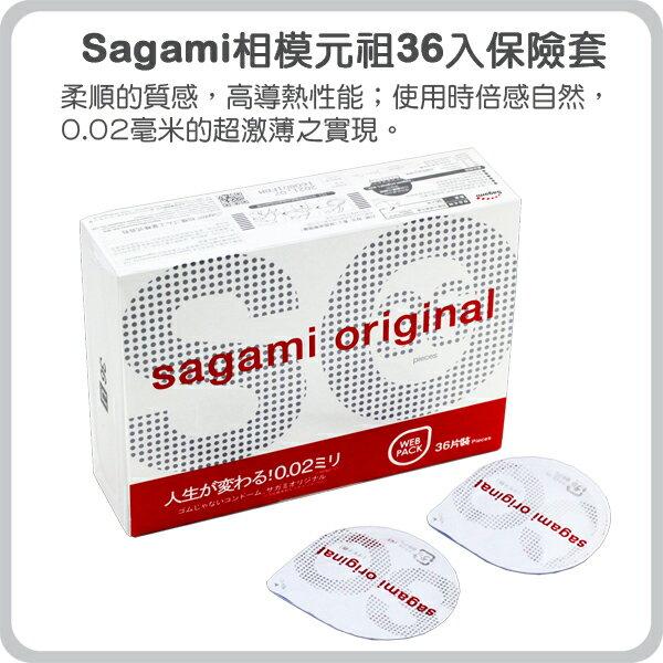 【保險套世界精選】Sagami.相模元祖 002超激薄保險套(36入) 1