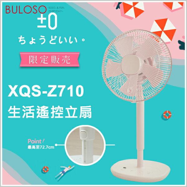 《不囉唆》含稅可刷卡正負零±0XQS-Z710-輕量電風扇粉色限量款公司貨【VPZ710PK】