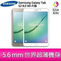 Samsung 三星到下單現折300元 三星Samsung Galaxy Tab S2 8.0 『Wi-Fi版』平板電腦 T713 【贈螢幕保護貼】12期0利率