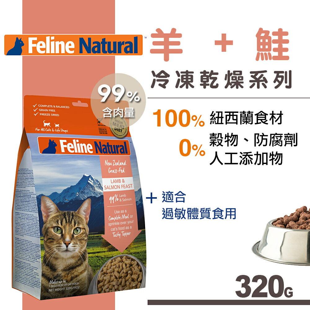 K9 Feline 紐西蘭貓糧生食餐 羊+鮭(乾燥320g)