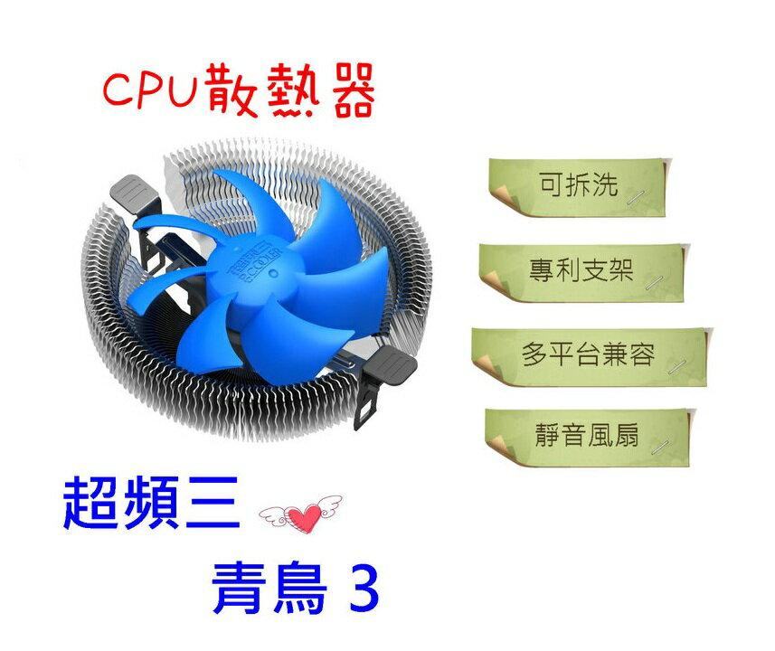CP值冠軍 超頻三原廠公司貨 青鳥三E90旗艦版 CPU塔型散熱器CPU風扇電腦組裝機殼原廠風扇