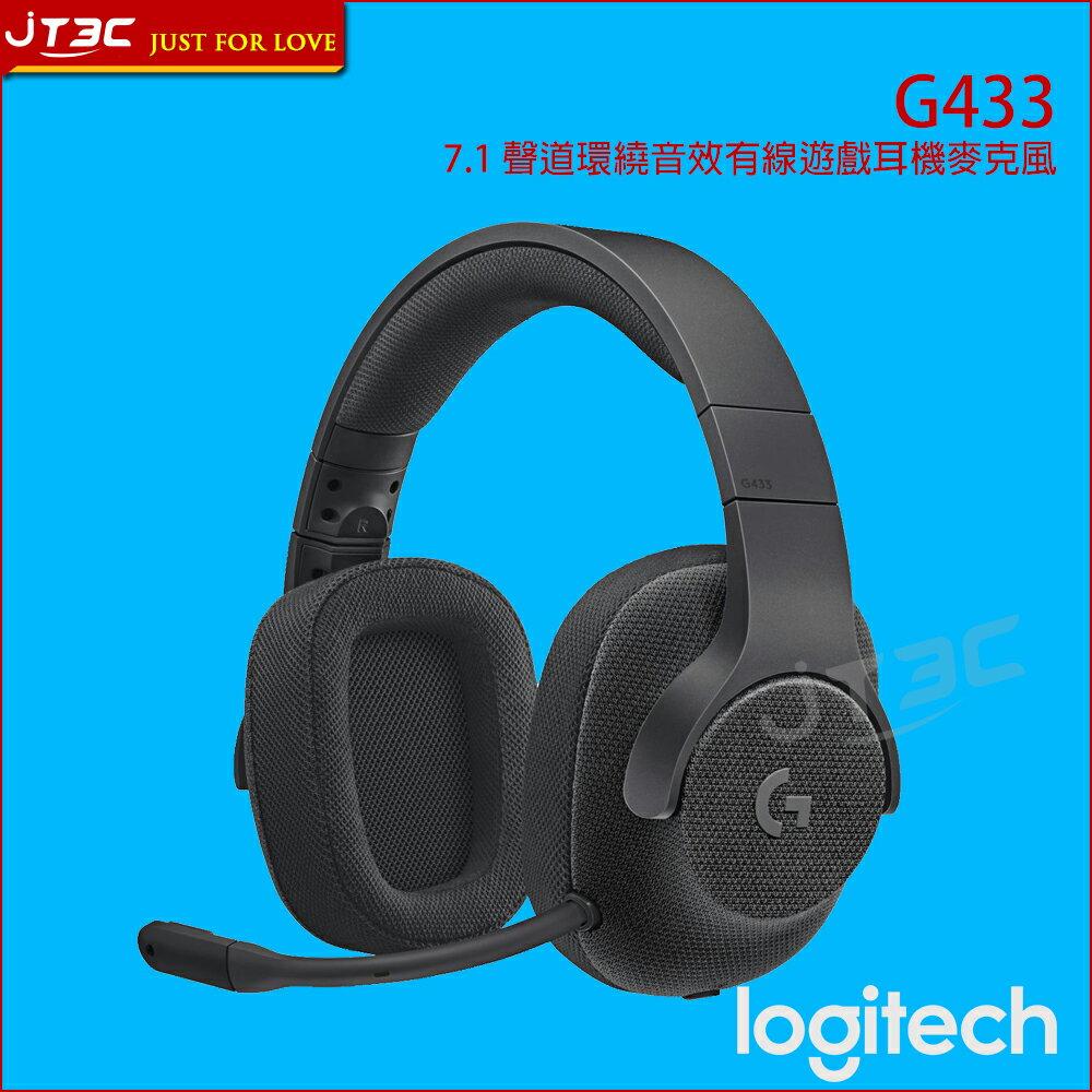 【滿3千10%回饋】Logitech 羅技 G433 7.1聲道有線遊戲耳機麥克風 宇宙黑