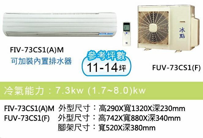 【BD冰點】約適12坪《變頻》一對一分離式冷氣 FIV-73CS1(A)M / FUV-73CS1(F) **含運送到府+標準安裝**