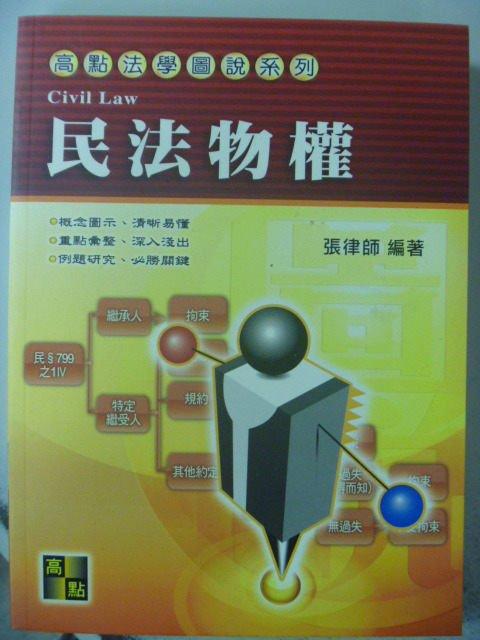 【書寶二手書T9/進修考試_ZEI】律師司法官_民法物權4/e_原價520_張律師編著