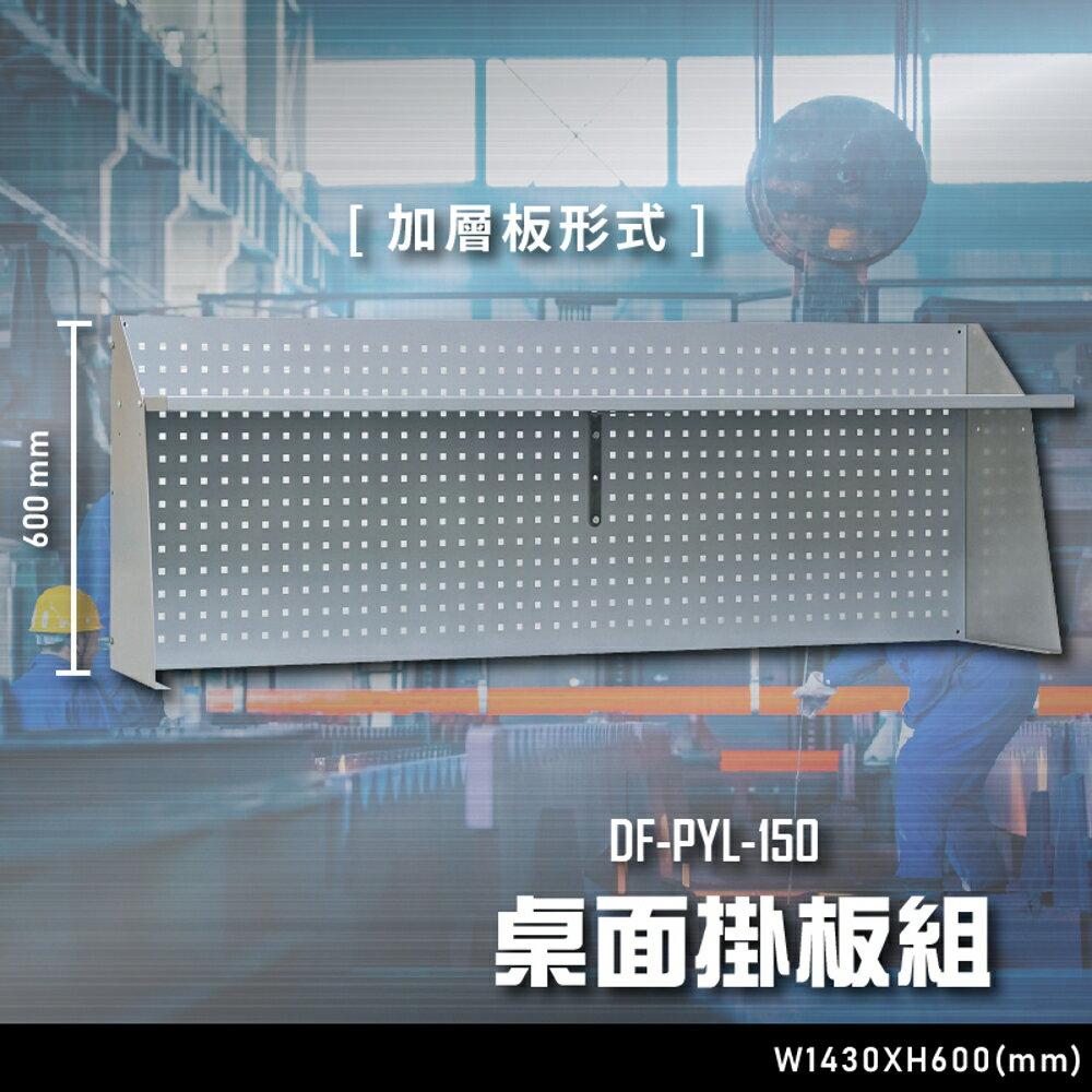 【辦公 】大富DF-PYL-150 桌面掛板組 (加層板形式) 辦公  工作桌 零件收納 抽屜櫃 零件盒
