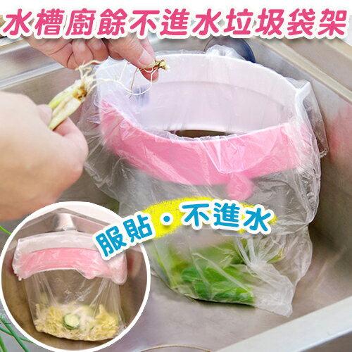 WallFree窩自在~水槽廚餘不進水便利垃圾袋架