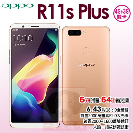 OPPO R11s Plus 贈128G記憶卡+原廠皮套 6.43吋 6G / 64G 智慧型手機 0利率 免運費 0