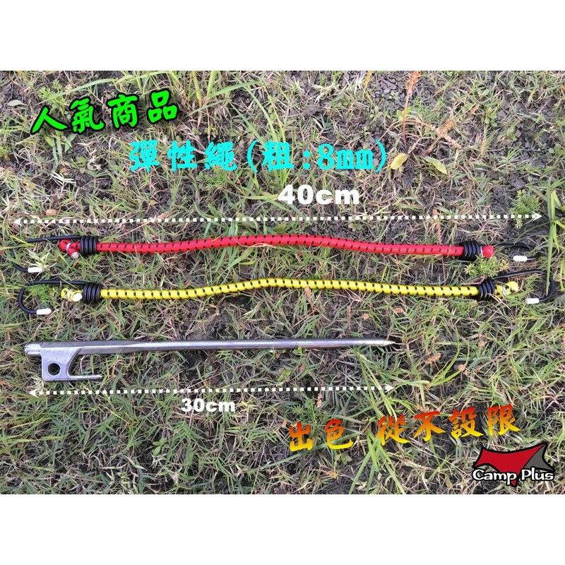 【買5包送收納袋】 彈性繩 粗8mm  營釘緩衝勾 露營炊事專用 彈力繩 彈性勾 1