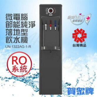 ‵106/9/30前贈半年份濾芯 賀眾牌 微電腦冰溫熱落地型節能飲水機-RO淨水系統 UN-1322AG-1-R