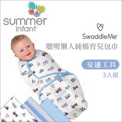 ✿蟲寶寶✿ 【美國Summer Infant】聰明懶人育兒包巾 - 交通工具 3入組