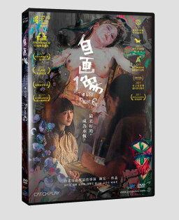 自畫像DVD(林哲熹張?鄭人碩林微弋)