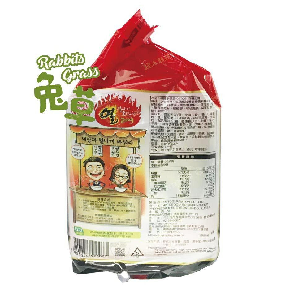 韓國不倒翁辛辣拉麵 5包入